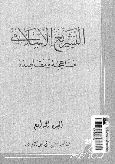 التشريع الاسلامي مناهجه ومقاصده