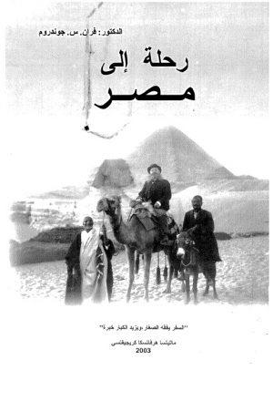 رحلة الى مصر