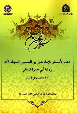 دعاء الاسحار للامام علي بن الحسين السجاد عليه السلام برواية ابي حمزة الثمالي