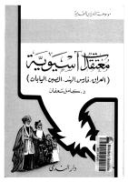 معتقدات اسيوية ( العراق – فارس – الهند – الصين – اليابان )