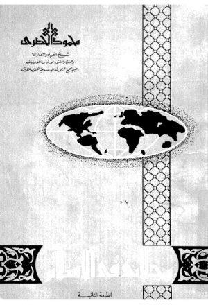 رحلاتي في الاسلام