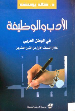 الادب والوظيفة في الوطن العربي خلال النصف الاول من القرن العشرين