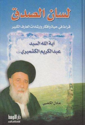 لسان الصدق قراءة في حياة وافكار وارشادات العارف الكبير أية الله السيد عبد الكريم الكشميري