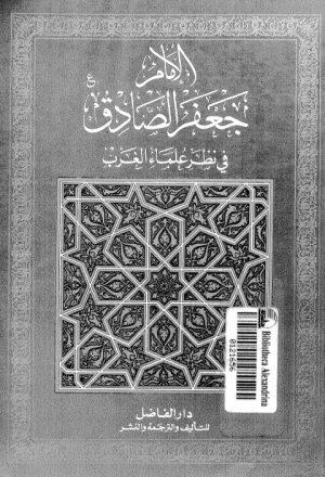 الامام جعفر الصادق عليه السلام في نظر علماء الغرب