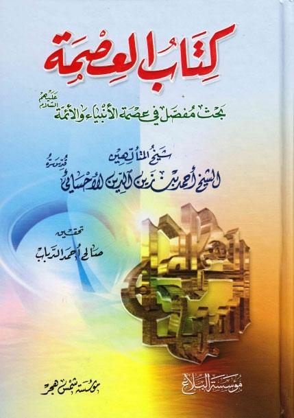 كتاب العصمة بحث مفصل في عصمة الانبياء والائمة عليهم السلام