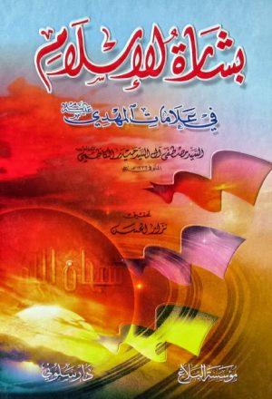 بشارة الاسلام في علامات المهدي عليه السلام