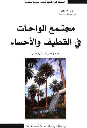 مجتمع الواحات في القطيف والاحساء