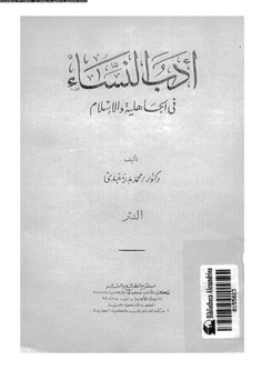 ادب النساء في الجاهلية والاسلام القسم الاول