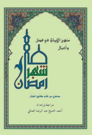 منهج الايمان في فضل واعمال شهر رمضان مستخرج من كتاب مفاتيح الجنان
