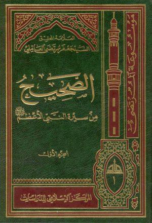 الصحيح من سيرة النبي الاعظم صلى الله عليه واله مدخل لدراسة السيرة والتاريخ