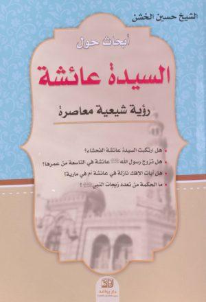 ابحاث حول السيدة عائشة رؤية شيعية معاصرة