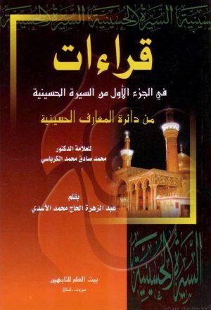 قراءات في الجزء الاول من السيرة الحسينية من دائرة المعارف الحسينية