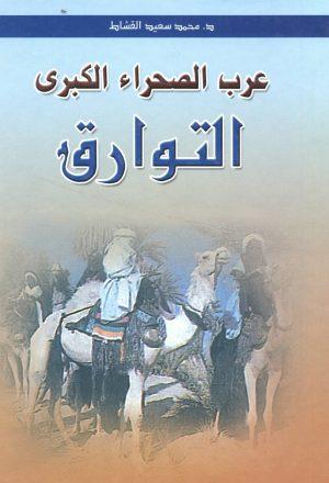 التوارق عرب الصحراء الكبرى