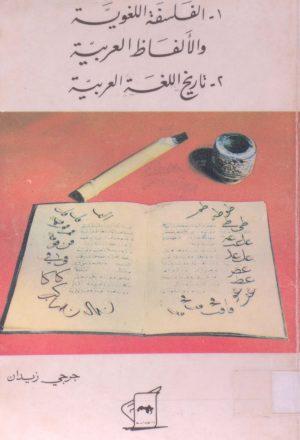 الفلسفة اللغوية والالفاظ العربية وتاريخ اللغة العربية