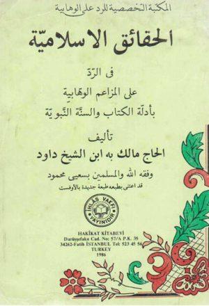 الحقائق الاسلامية في الرد على المزاعم الوهابية بأدلة الكتاب والسنة النبوية