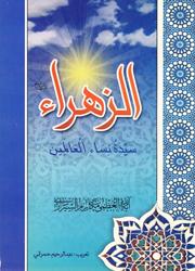 الزهراء علیها السلام سیدة نساء العالمین