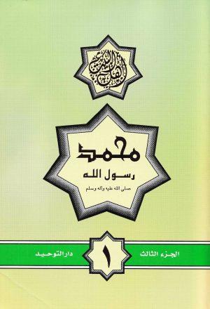 محمد رسول الله صلى الله عليه واله وسلم