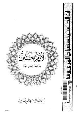 الامام الحسين عليه السلام مصباح هدى وسفينة نجاة