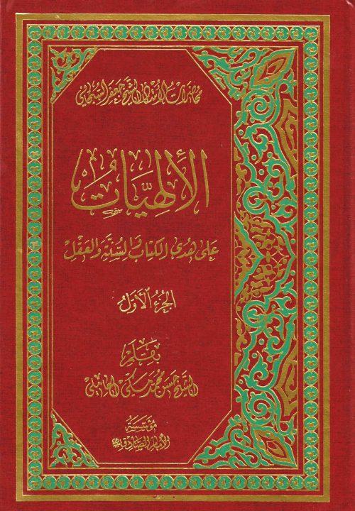الالهيات على هدى الكتاب والسنة والعقل