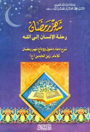 شهر رمضان رحلة الانسان الى الله شرح دعاء دخول ووداع شهر رمضان للامام زين العابدين عليه السلام