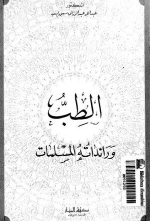 الطب ورائدته المسلمات