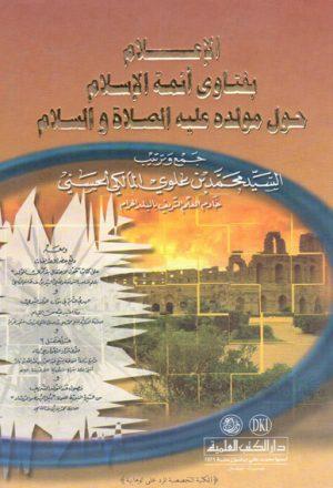 الاعلام بفتاوي ائمة الاسلام حول مولده عليه الصلاة والسلام