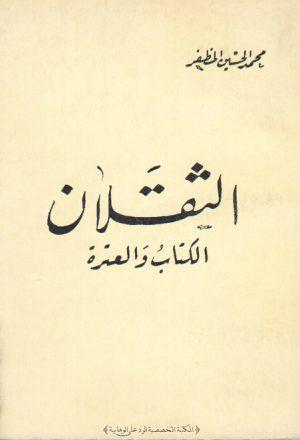 الثقلان الكتاب والعترة