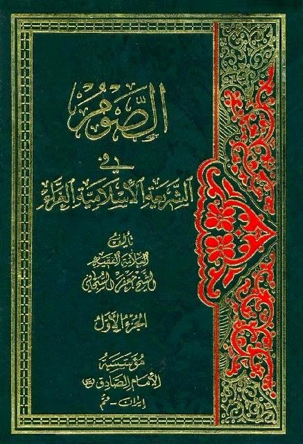 الصوم في الشريعة الاسلامية الغراء