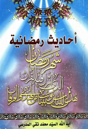 احاديث رمضانية