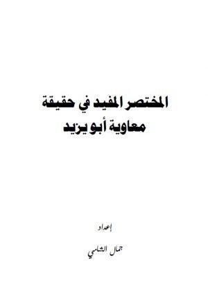 المختصر المفيد في حقيقة معاوية ابو يزيد