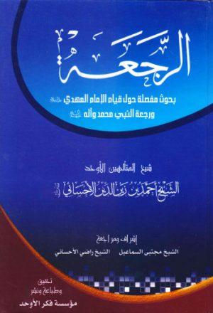 الرجعة بحوث مفصلة حول قيام الامام المهدي ورجعة النبي محمد واله صلوات الله عليهم