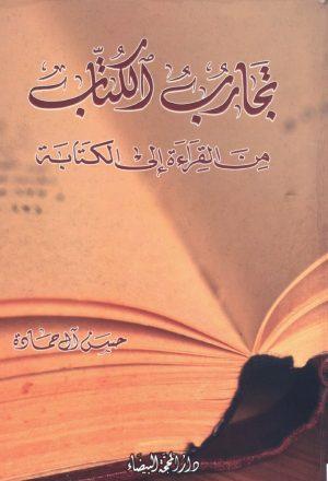 تجارب الكتاب من القراءة الى الكتابة