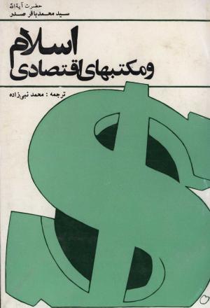 اسلام ومكتبهاى اقتصادى