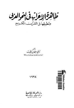 ظاهرة الاعراب في النحو العربي وتطبيقها في القران الكريم