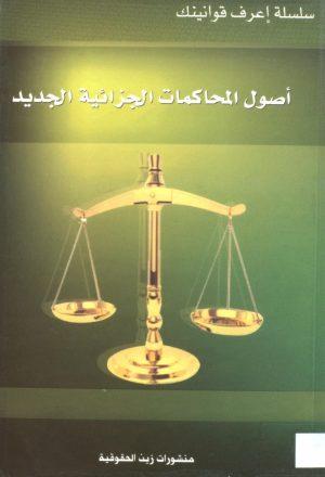 اصول المحاكمات الجزائية الجديد