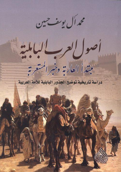اصول العرب البابلية مبتدا العاربة وخبر المستعربة دراسة تاريخية توضح الجذور البابلية للامة العربية