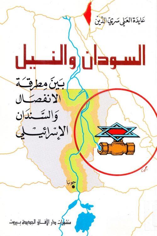 السودان والنيل بين مطرقة الانفصال والسندان الاسرائيلي