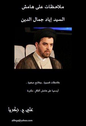 ملاحظات على هامش السيد اياد جمال الدين