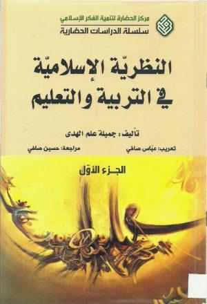 النظرية الاسلامية في التربية والتعليم