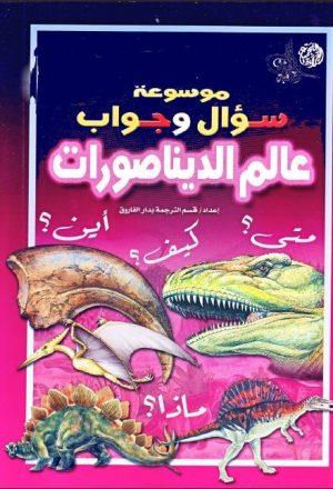 موسوعة سؤال وجواب عالم الديناصورات