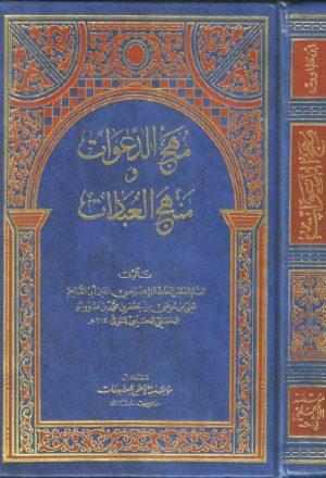 كتاب مهج الدعوات صفحة 157