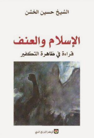 الاسلام والعنف قراءة في ظاهرة التكفير