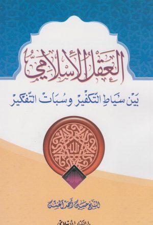 العقل الاسلامي بين سياط التكفير وسبات التفكير