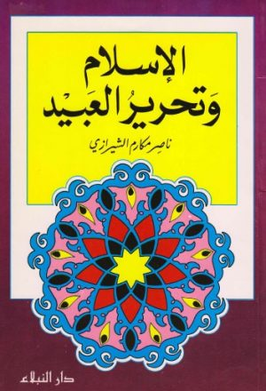 الاسلام وتحرير العبيد