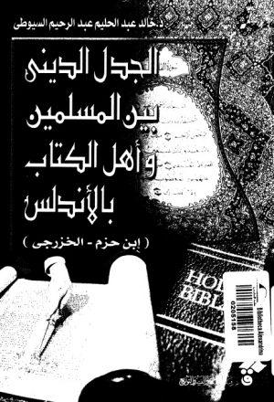 الجدل الديني بين المسلمين واهل الكتاب بالاندلس ابن حزم - الخزرجي
