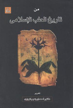 من تاريخ الطب الاسلامي