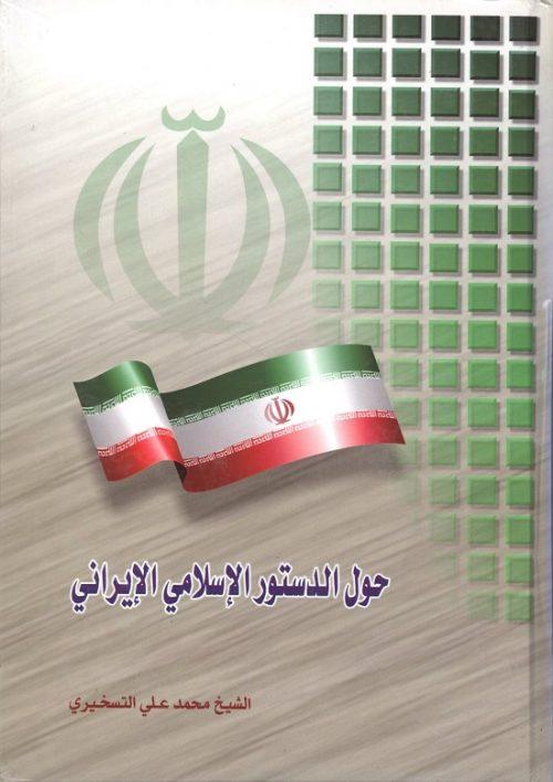 حول الدستور الاسلامي الايراني