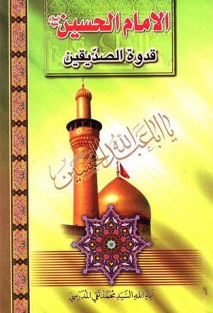 الامام الحسين عليه السلام قدوة الصديقين