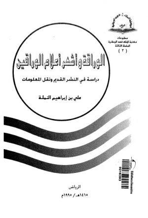 الوراقة واشهر اعلام الوراقين دراسة في النشر القديم ونقل المعلومات