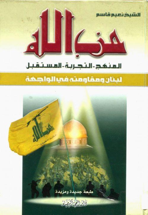 حزب الله المنهج التجربة المستقبل لبنان ومقاومته في الواجهة